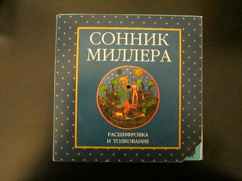 Книга сонник Миллера