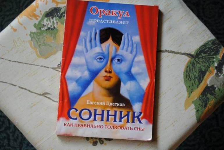 Книга Цветкова по толкованию снов