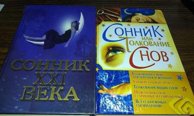 Сонники книги