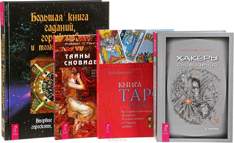 Книги толкование снов