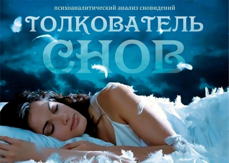 Толкование снов
