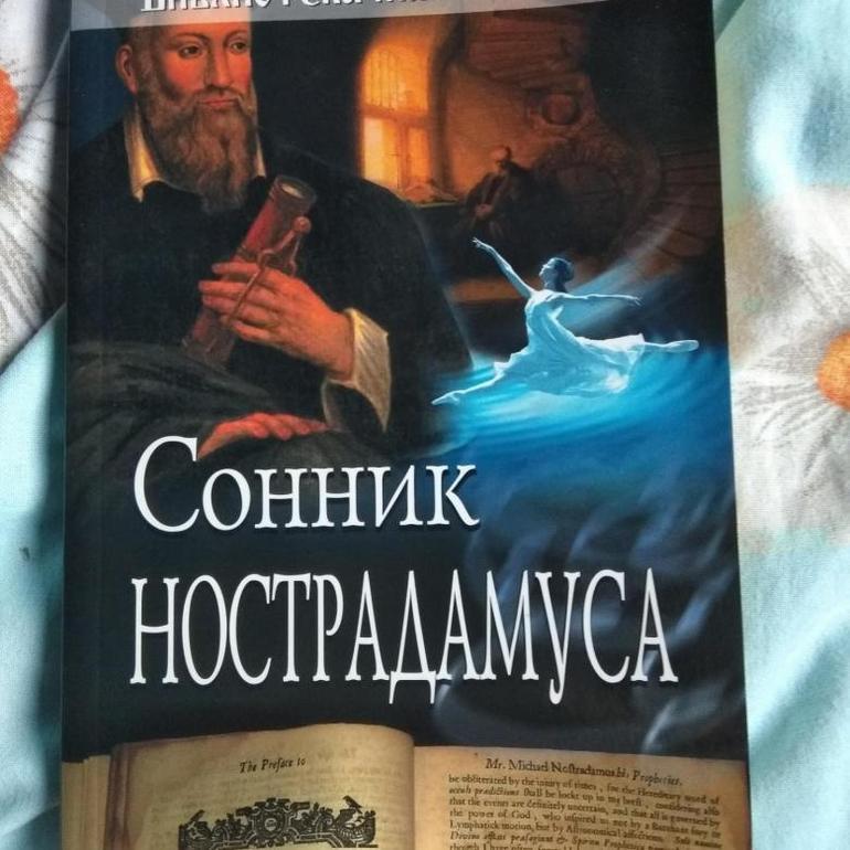 Трактовка снов по книге сонника