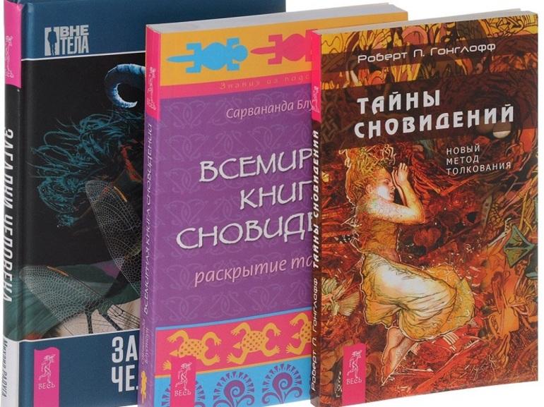 Популярные книги сонники