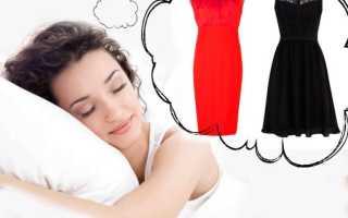 К чему во сне примерять одежду — новую или чужую