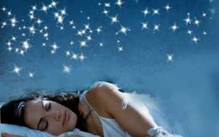 К чему снятся яркие или падающие звёзды: мнение сонников