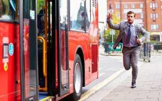 Что означает по сонникам опоздать на автобус и догонять его