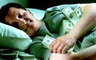 Толкование снов, в которых считают деньги – монеты или бумажные купюры