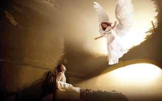 К чему снится ангел (с крыльями, в человеческом обличье) по соннику