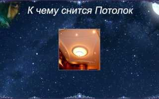 К чему снится потолок в доме: толкования сна в различных сонниках