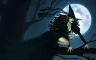 К чему снится добрая или злая ведьма по разным сонникам
