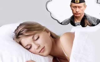 К чему по соннику снится президент страны женщине и мужчине