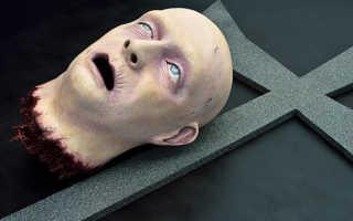 Отрубленная голова без тела: к чему это снится