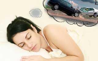 Значение сна об аварии на машине без жертв