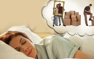 К чему снится переезд в другое жилье по сонникам разных толкователей