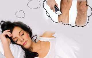 Сонник: к чему снятся волосатые ноги мужчине и женщине