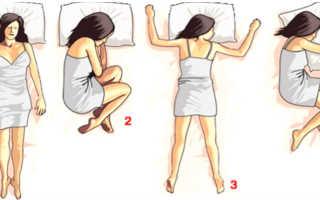 Позы человека во время сна и их значение