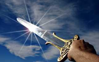 К чему снится меч в руках: значения популярных сонников