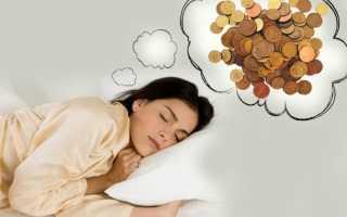 К чему снится мелочь, мелкие деньги и монеты по соннику