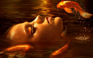 Толкование для женщин и мужчин к чему снится золотая рыбка по сонникам