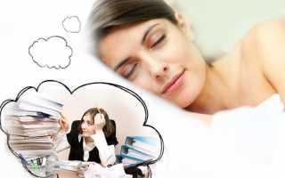 К чему снится работа: толкование снов для женщины и мужчины
