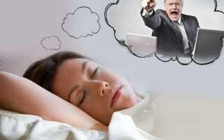 К чему снится увольнение с работы
