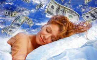 Толкования по соннику, к чему снятся фальшивые деньги