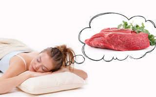 К чему снится сырое мясо без крови женщине: толкование по сонникам