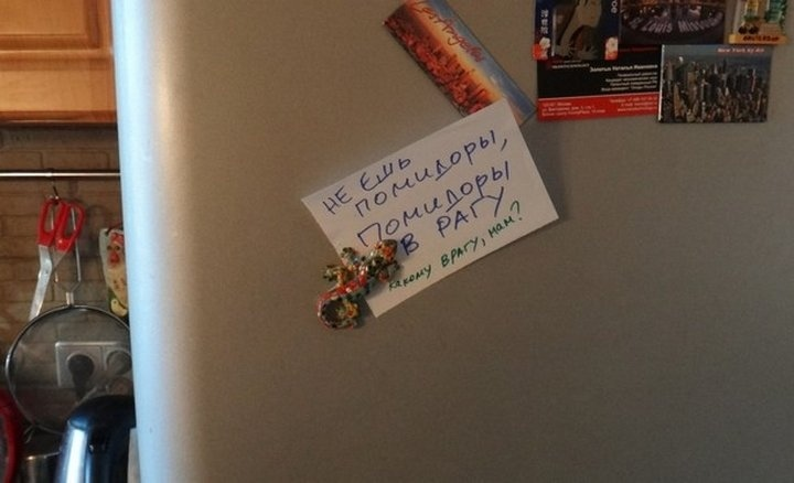 Записки на холодильнике